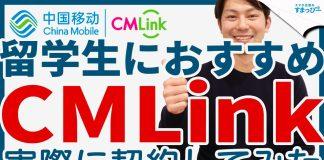 CMLink offerta non udenti e non vedenti